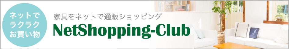 ネットで家具探しNetShopping-club